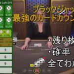 ブラックジャック最強のカウンティングアプリ!残り全てのカードを把握!オンラインカジノで完璧なカードカウンティングを実践【BlackJack Counting】