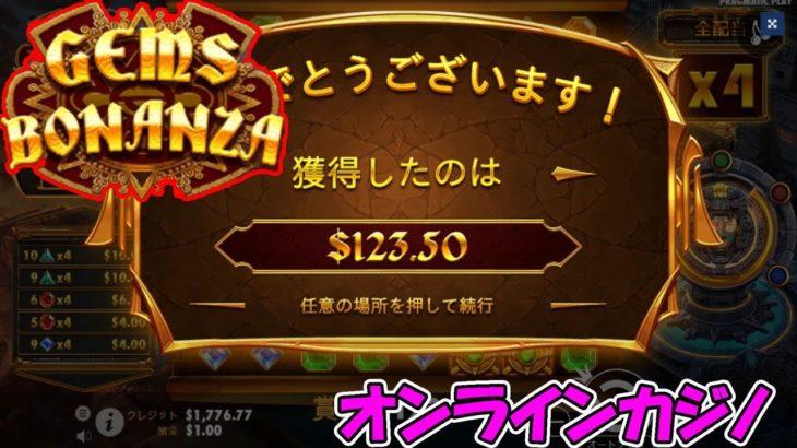 GEMS BONANZA【オンラインカジノ】【かじ旅】