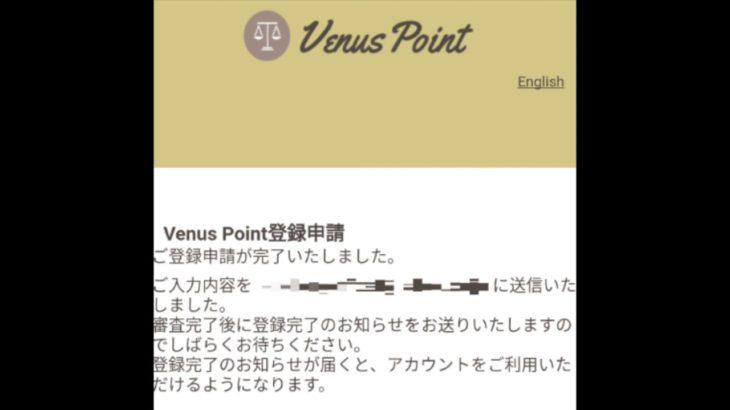Venus Point スマホから新規登録する方法をわかりやすく紹介!【超簡単2分!】