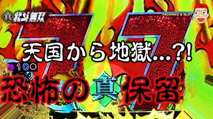 【真・北斗無双】まさかの天国から、まさかの地獄へ…?!恐怖の緑保留!