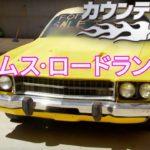 【アメ車カスタム】「1974年式プリムス・ロードランナーほか」登録証がない車でも買っちゃうよ – カウンティング・カーズ  Ep77 1/4