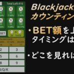 ブラックジャック最強のカウンティング解説!BET額を上げるタイミングとは?